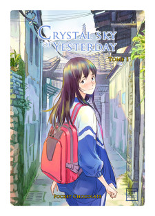 crystal-sky-of-yesterday-manhua-volume-1-simple-78347