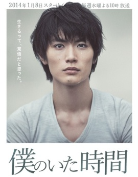 boku_no_ita_jikan_1395