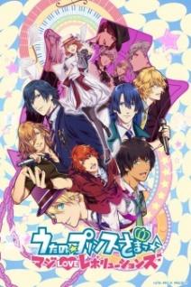 uta-no-prince-sama-maji-love-revolutions