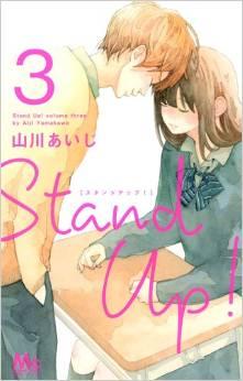 stand-up-yamakawa-jp-3