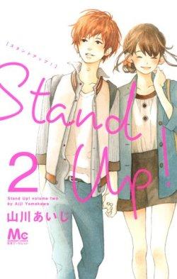 syand-up-2-shueisha