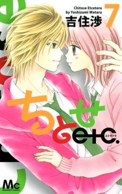 chitose-etc-07-shueisha