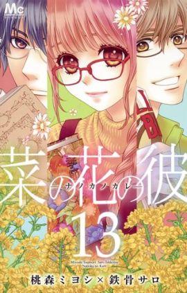 Nanoka no Kare - Tome 13